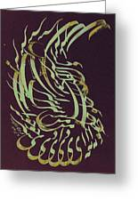 Persian Poem Greeting Card by Mah FineArt