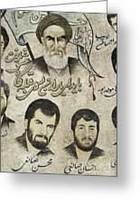 Political Religious Mural Teheran Iran With Ayatollah Khomeini Greeting Card by Jacek Malipan