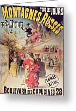 Poster Advertising The Montagnes Russes Roller Coaster Greeting Card by French School