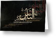 Quranic Ayaat Greeting Card by Corporate Art Task Force