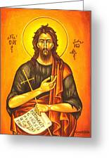 Saint John Greeting Card by Sonya Grigorova