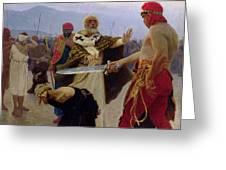 Saint Nicholas of Myra saves three innocents from death Greeting Card by Ilya Efimovich Repin