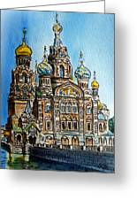 Saint Petersburg Russia The Church Of Our Savior On The Spilled Blood Greeting Card by Irina Sztukowski