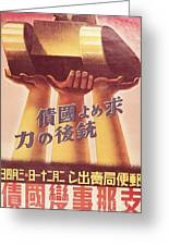 Second World War  Propaganda Poster For Japanese Artillery Greeting Card by Anonymous
