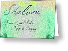 Shalom - Peace Rest Health Prosperity Blessing Greeting Card by Christopher Gaston