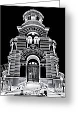 Solar Silver - Nativity Of Christ Orthodox Cathedral - Riga - Latvia Greeting Card by David Hill