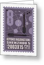 Starschips 08-poststamp - Shenzhou 5 Greeting Card by Chungkong Art