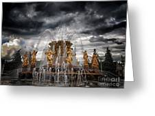 The Friendship Fountain Moscow Greeting Card by Stelios Kleanthous