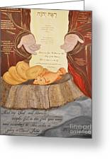 The Lord's Provision Greeting Card by Michelle Bentham