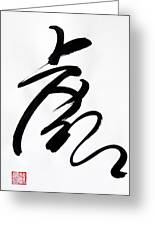 Tiger Calligraphy Greeting Card by Oiyee  At Oystudio