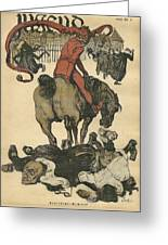 Vintage Jugend Magazine Cover Greeting Card by Konni Jensen