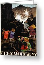 Wwii: Greek Poster, 1940 Greeting Card by Granger