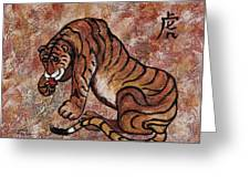 Year Of The Tiger Greeting Card by Darice Machel McGuire