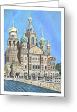 Church Of Our Savior On Spilled Blood St. Petersburg Russia Greeting Card by Janet Grappin