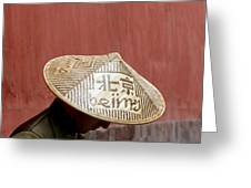 A Nod To Beijing Greeting Card by Glennis Siverson