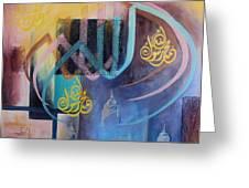 Allah Greeting Card by Asma Tariq