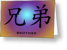 Brother Greeting Card by Linda Neal