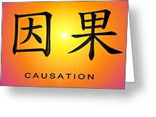 Causation Greeting Card by Linda Neal