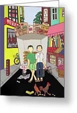 Chinese Town Greeting Card by Karen-Lee
