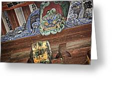 Daigoji Temple Gate Gargoyle - Kyoto Japan Greeting Card by Daniel Hagerman
