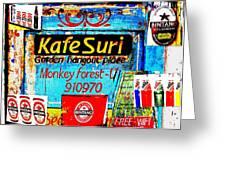 Funky Kafe Suri In Bali Greeting Card by Funkpix Photo Hunter