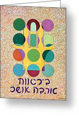 Hamsa Blessing Greeting Card by John Keaton
