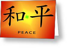 Peace Greeting Card by Linda Neal
