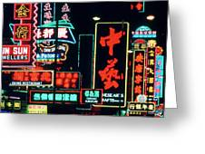 R.semeniuk Kowloon Traffic, At Night Greeting Card by Ron Watts