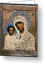 Russian Icon: Mary Greeting Card by Granger