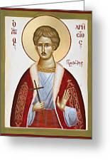 St Chrestos Of Preveza Greeting Card by Julia Bridget Hayes