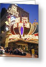 The Facade Of The Casino Lisboa Greeting Card by Justin Guariglia