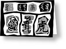 Tiger Characters Evolution2 Greeting Card by Ousama Lazkani