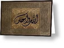 Allaah Wahidu Greeting Card by Seema Sayyidah