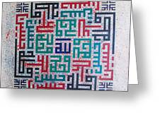 Islamic Arts Calligraphy Greeting Card by Jamal Muhsin