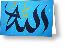 Allah - Turquoise And Gold Greeting Card by Faraz Khan
