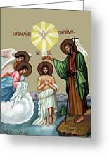 Baptism Greeting Card by Munir Alawi