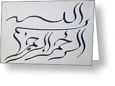 Bismillah - Black N White Greeting Card by Faraz Khan