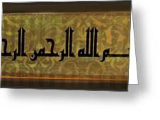 Bismillah-3 Greeting Card by Seema Sayyidah