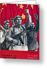 China: Communist Poster Greeting Card by Granger