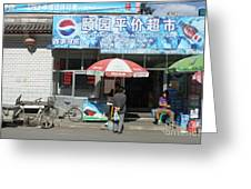 Chinese Storefront Greeting Card by Thomas Marchessault
