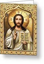 Christ Pantocrator Greeting Card by Stoyanka Ivanova