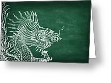 Dragon On Chalkboard Greeting Card by Setsiri Silapasuwanchai