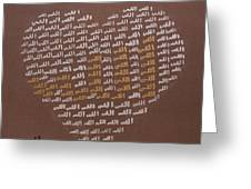 Heart Of A Believer With Allah In Brown Greeting Card by Faraz Khan