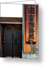 Himeji Gate Detail Greeting Card by Andy Smy