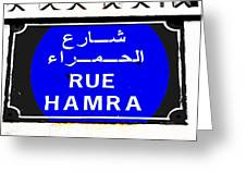 Iconic Hamra Street Beirut Greeting Card by Funkpix Photo Hunter