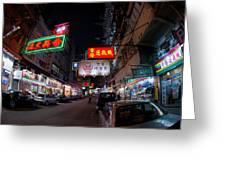 Kowloon Greeting Card by Peter Verdnik