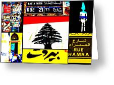 Lebanon famous icons Greeting Card by Funkpix Photo Hunter