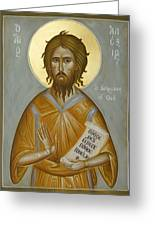 St Alexios The Man Of God Greeting Card by Julia Bridget Hayes