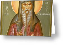 St Gerasimos of Kefalonia Greeting Card by Julia Bridget Hayes