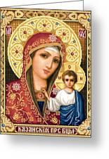 Theotokos Of Kazan Greeting Card by Stoyanka Ivanova